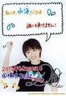 Haruka Kudo 工藤遥 Mosuma FC Event ~Gachi☆Kira~ モースマ。FCイベント ~ガチ☆キラ~