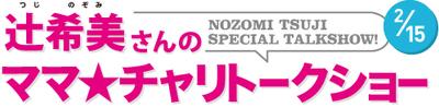 Tsuji Nozomi-san no Mama Bicycle Talk Show