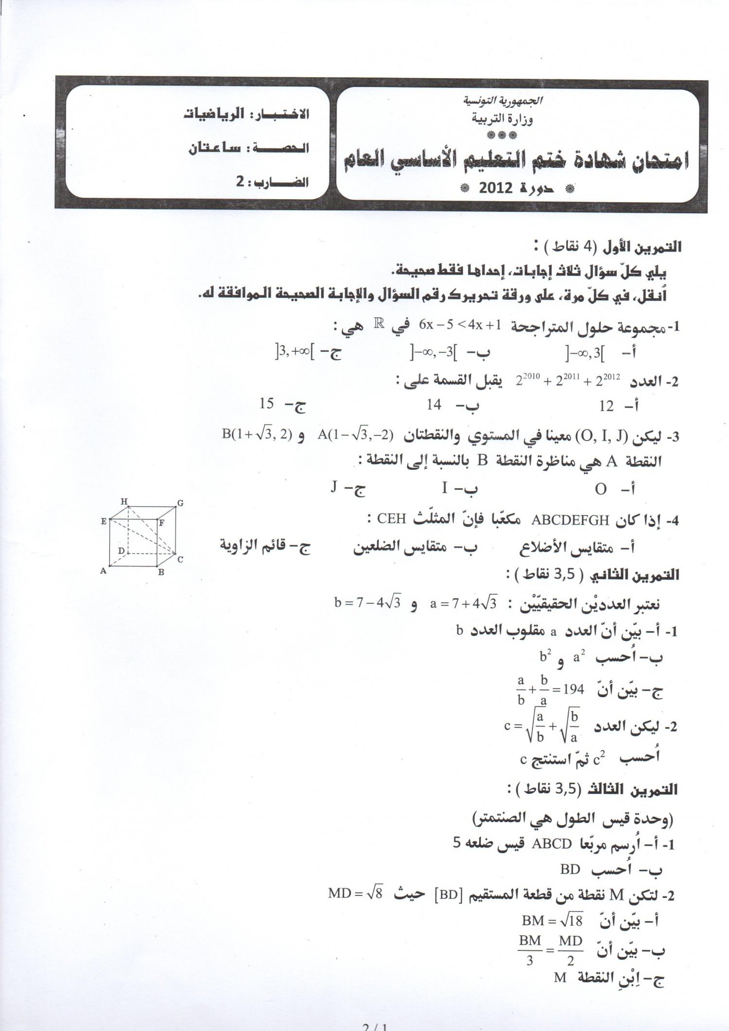 devoir math 9eme