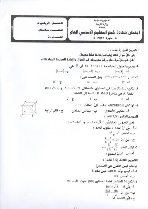 اختبار الرّياضيّات  دورة  2012