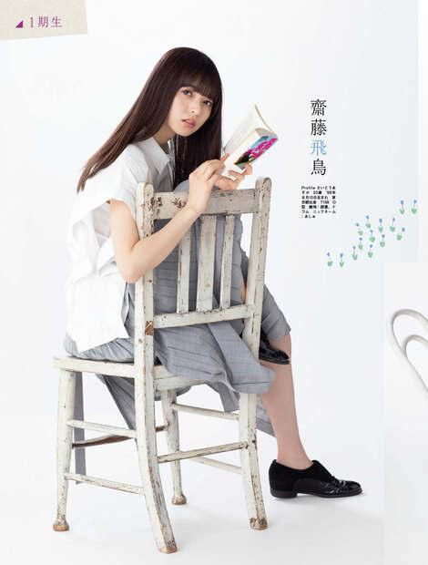 Magazine : ( [Platinum Flash] - |Vol.10 - 19/07/2019| - Mizuki Yamashita, Rei Seimiya, Seira Hayakawa & Nogizaka46 )