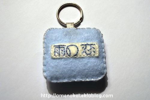 porte-clef Ame no Koi