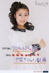 Masaki Sato 佐藤優樹 Morning Musume モーニング娘。LILIUM -Lilium Shoujo Junketsu Kageki- LILIUM-リリウム 少女純潔歌劇-