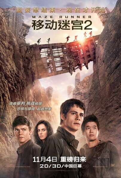 BOX OFFICE CHINE DU 2 NOVEMBRE 2015 AU 8 NOVEMBRE 2015
