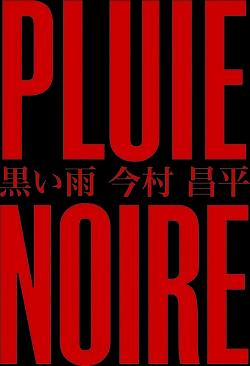 [Bande-annonce] PLUIE NOIRE : 75 ans après Hiroshima, ressortie d'un chef-d'œuvre
