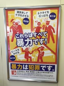 Problèmes dans le métro