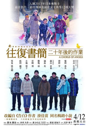 Kita No Kanaria Tachi (A chorus of Angels) - vostfr [Film japonais]