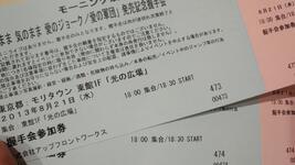 Wagamama Ki no Mama Ai no Joke/Ai no Gundan morning musume riho sayashi ayumi ishida masaki sato moritown tokyo