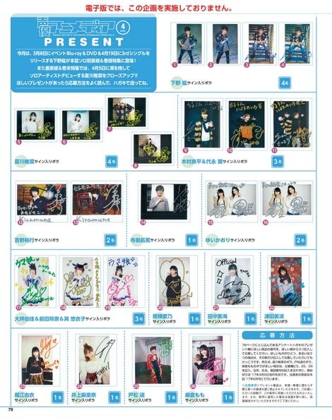 Magazine : ( [Seiyu Animedia] - 2017.04 )