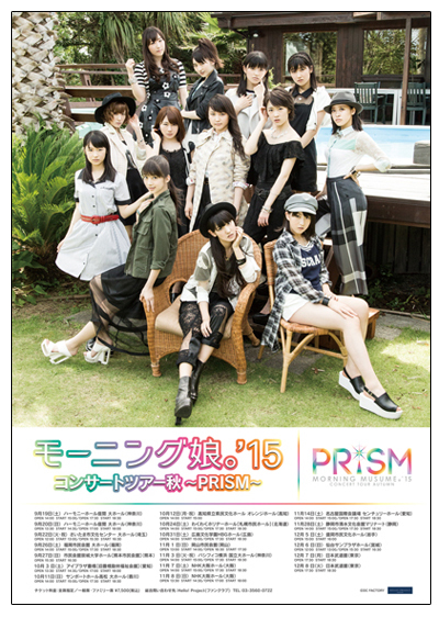 Morning Musume'15 Concert Tour Aki ~PRISM~