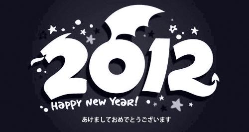 Bonne Année 2012 明けましておめでとうございます