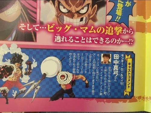 """Les fuites """"One Piece Anime"""" révèlent un premier regard sur """"la nouvelle forme de Luffy"""""""