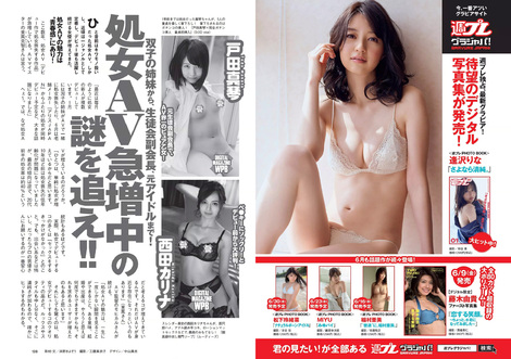Magazine : ( [Weekly Playboy] - 2017 / n°25 )