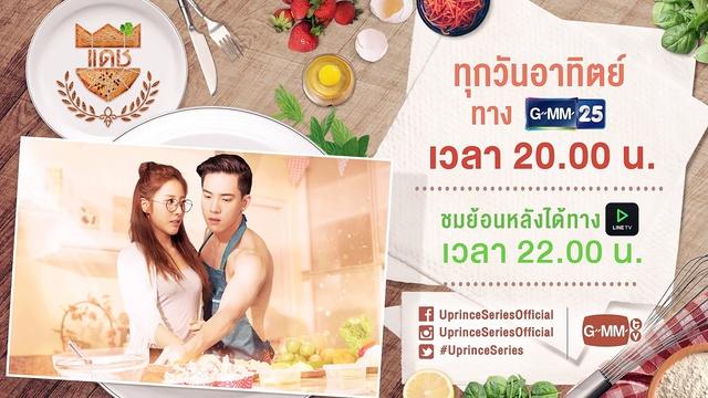 U Princes : The Badass Baker (drama thailandais)
