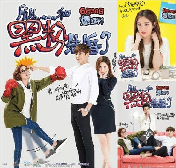 CHanyeol & Mabel Yuan -  I Hate You - So I Married An Anti-fan ( OST ) (2016)