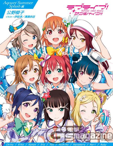 Love Live! Sunshine!! School Idol Diary Aqours' Summer Splash