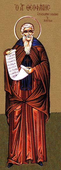 Théophane le Confesseur