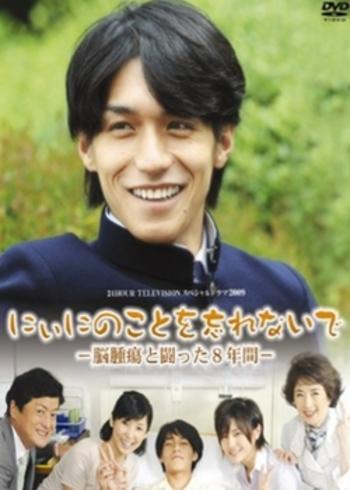 niini_no_koto_wo_wasurenaide__