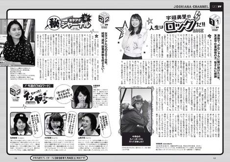 Magazine : ( [Weekly Playboy] - 2020 / n°1-n°2 )