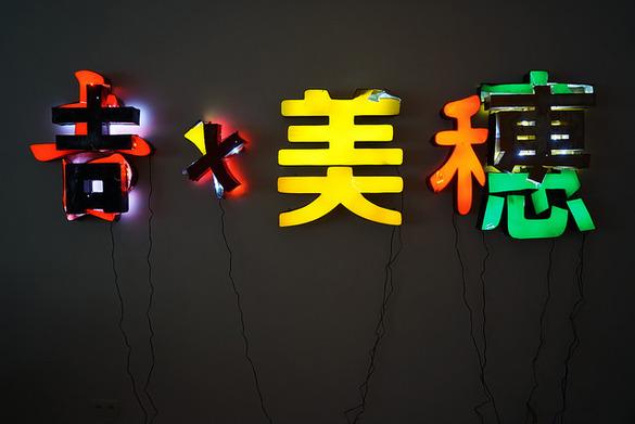 何岸,Chine ardente, 何岸-吉冈美穗- LED灯箱  ,Mons  Be ,HE An, Miho Yoshioka,