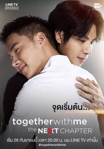 Together With Me 2: The Next Chapter