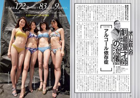 Magazine : ( [Weekly Playboy] - 2018 / n°23 )