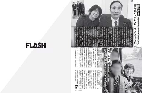 Magazine : ( [Flash] - |25/04/2017| )