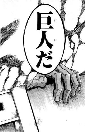 進撃の巨人の第1話の台本 (Script du chapitre 1 de SNK)