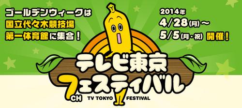 「TV Tokyo Festival」