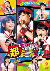 S/mileage Concert Tour 2011 Aki ~Gyakushuu no Mini Skirt~