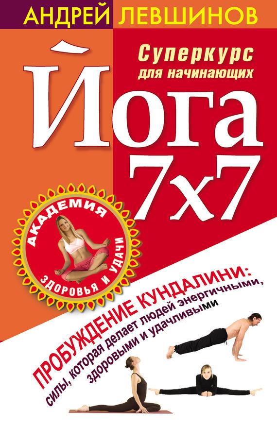 А левшинов йога для коррекции фигуры скачать бесплатно