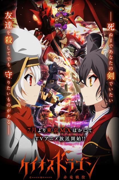 Chaos Dragon : Sekiryu Seneki