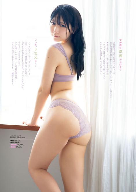 Magazine : ( [Big Comic Spirits] - 2020 / N°19 - Momoka Ishida & Amatsu-Sama Centric )