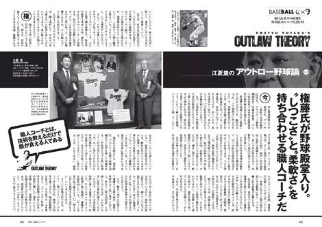 Magazine : ( [Weekly Playboy] - 2019 / n°6 )
