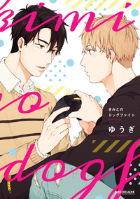 Kimi to no dogfight chap 6