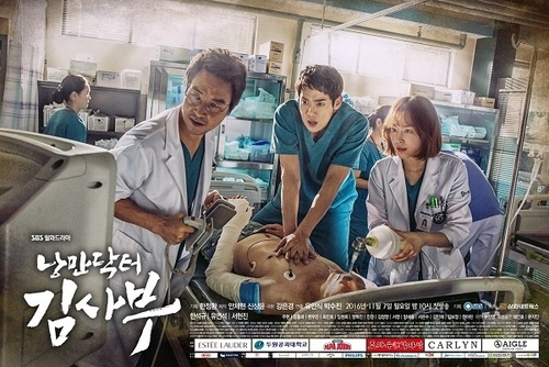 Romantic Doctor, Teacher Kim - 낭만닥터 김사부