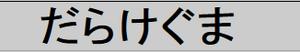 Les jeux de Darakeguma