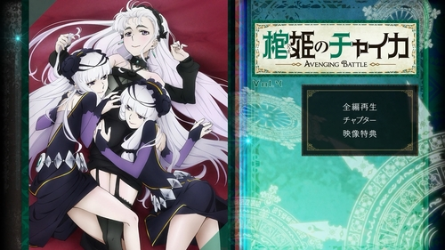 Hitsugi no Chaika - Vol.10 Vostfr FHD [Blu-ray]