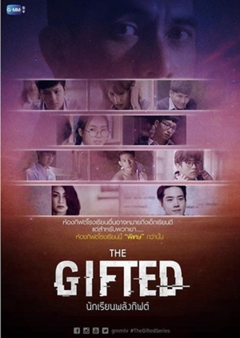 The Gifted (projet futur)