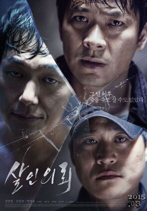The Deal (K-movie)