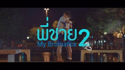 My Bromance 2