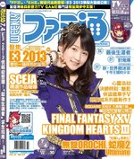 Weekly Famitsu Taiwan riho sayashi