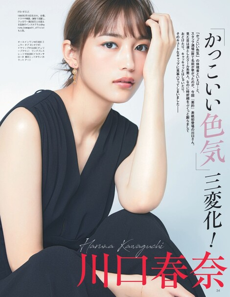 Magazine : ( [BITEKI] - 2019.09 / Haruna Kawaguchi )