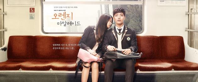 Orange Marmalade (K drama)