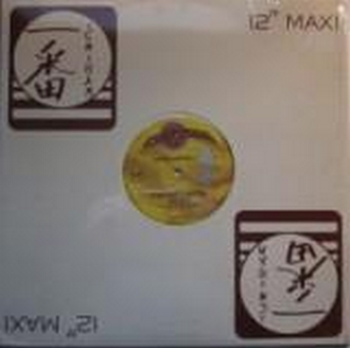 1989 : Single Maxi 12Inch Curtom Records 12CUR 102  [ US ]