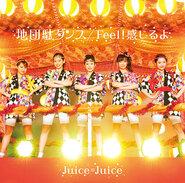 JIDANDA DANCE/FEEL! KANJIRU YO