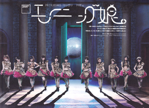 CD Journal Morning musume 2013