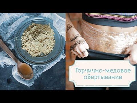 Горчично медовое обертывание от целлюлита рецепт