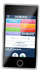 """Le Hello! Project lance le service """"H!M (Hello! Mobile)"""""""
