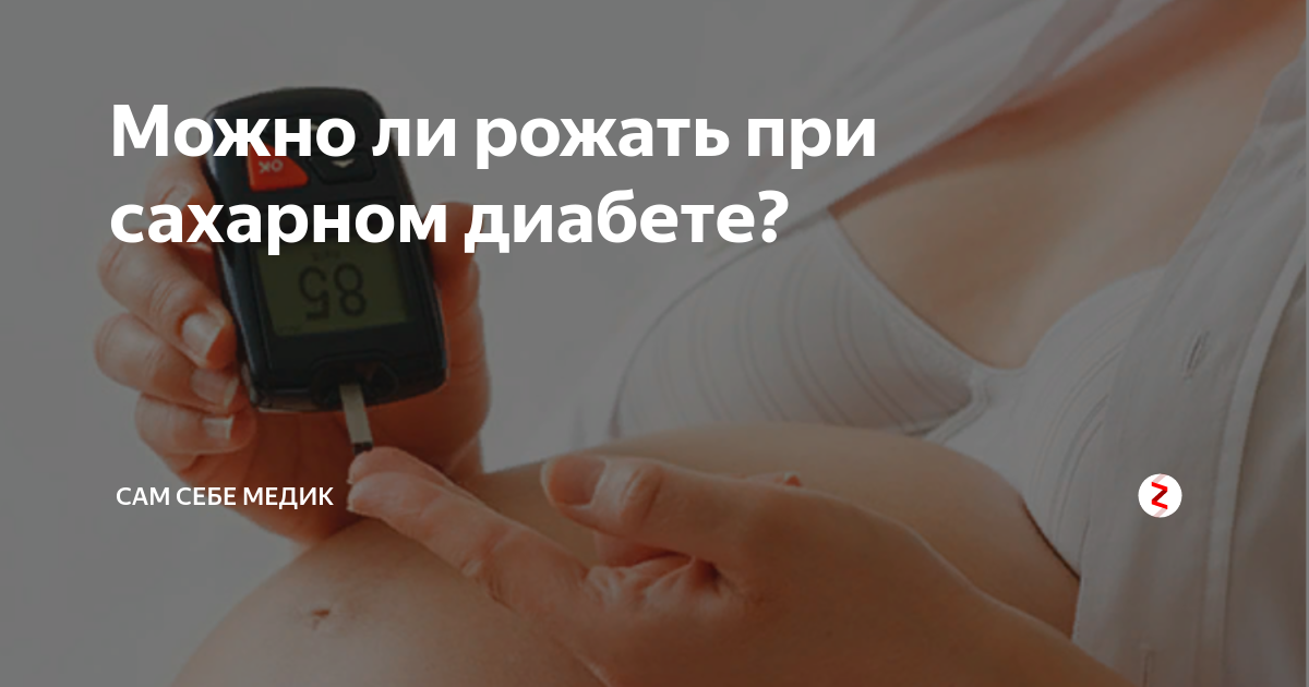 Можно или нет беременить с сахарным диабетом